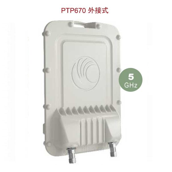 PTP670外接型,Cambium PTP670